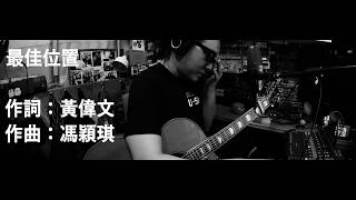 陳慧琳 - 最佳位置 (Cover) Gibson J-200 Standard