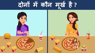 Hindi Riddle and Paheliyan to Test Your Logics | Hindi Paheliyan | Mind Your Logic