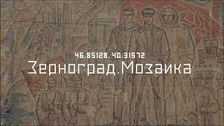 Зерноград. Мозаика. No Comments СМЫСЛ.doc