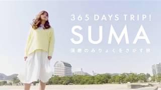 【神戸市須磨区観光PR動画】SUMA 365DAYS TRIP!