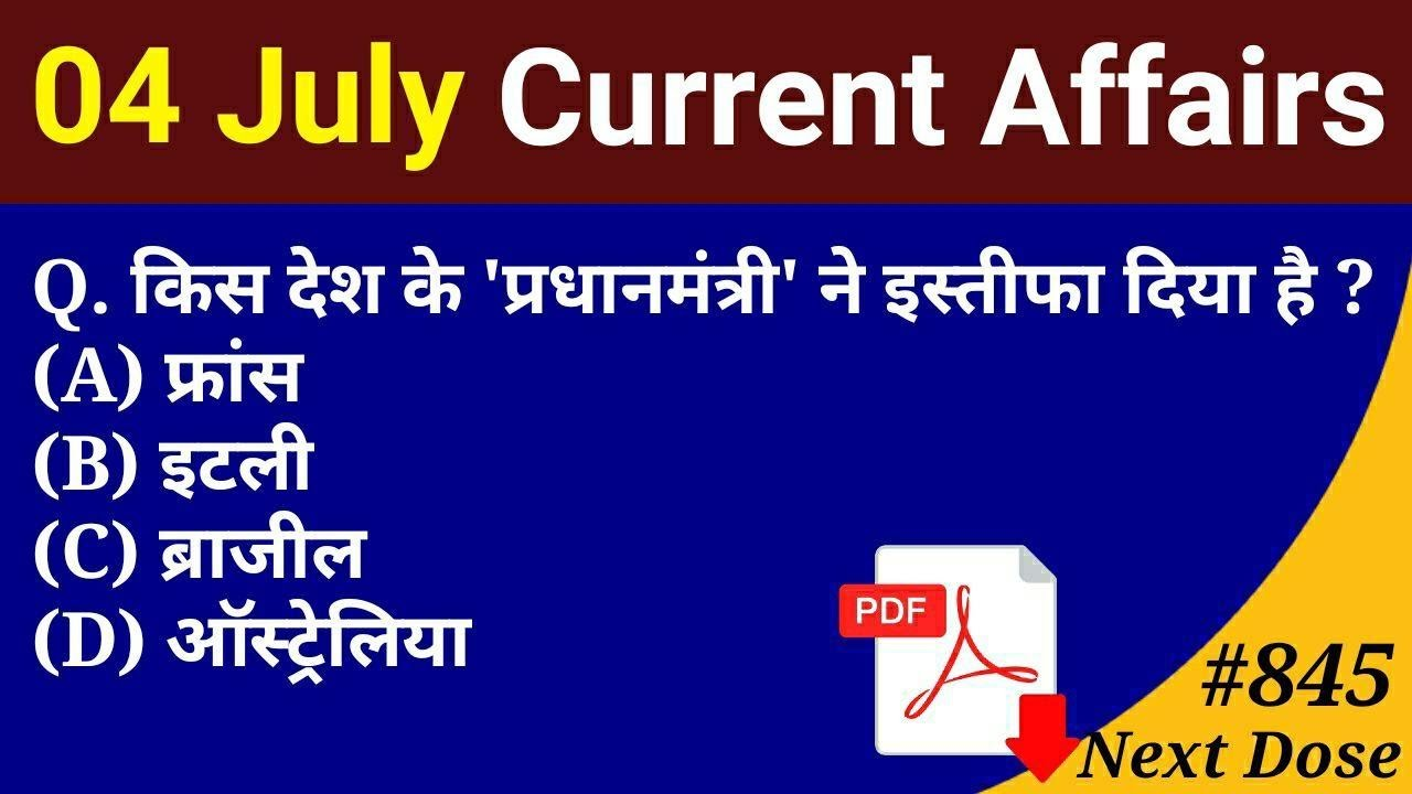 Next Dose #845 | 4 July 2020 Current Affairs | Current Affairs In Hindi | Daily Current Affairs