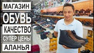 Турция: Лучший магазин обуви в Аланье. Супер качество. Низкие цены. Мужская, женская, детская обувь