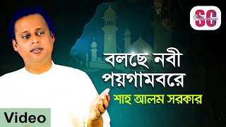 shah alom sarkar bolche nobi poygambore বলছে নবী পয়গামবরে bangla pala gaan scp