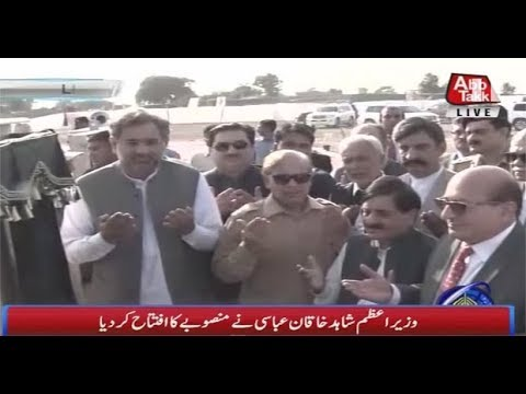 PM Shahid Khaqan Abbasi Inaugurates Oil Well in Attack