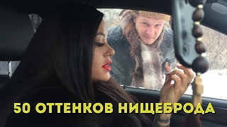 50 ОТТЕНКОВ НИЩЕБРОДА   ПСЖ - БАРСЕЛОНА   РЕАЛ М - НАПОЛИ   ЛИГА ЧЕМПИОНОВ