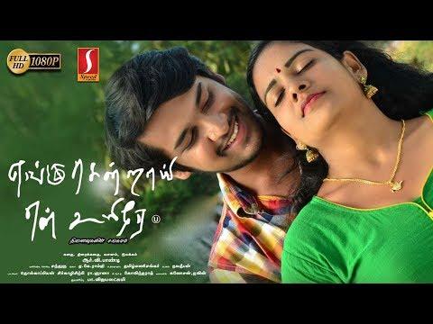new-release-tamil-full-movie-2019-|-yengu-sendrai-en-uyire-tamil-movie-|-tharun-|-rabiya-|-full-hd