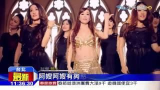 20151205中天新聞 狄鶯唱「阿嫂」歌仔戲腔電音笑翻網友