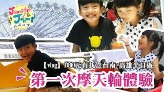 【Vlog】台南高雄千元有找半日遊-隱藏美食、IKEA&夢時代摩天輪初體驗|Tainan to Kaohsiung half day tour-IKEA,Ferris wheel