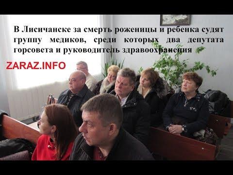 В Лисичанске за смерть роженицы и ребенка судят группу медиков, среди которых два депутата горсовета