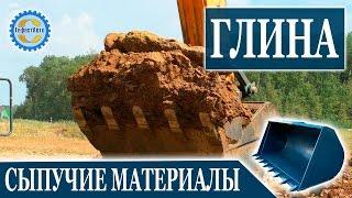 видео Купить ПГС в Щербинке: доставка, цена за куб