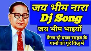 bhim army dj song | जुल्मी जब जब जुल्म करेगा सत्ता के हथियारों से | julmee jab jab julm dj song