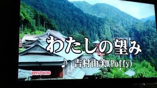 吉村由美 - わたしの望み