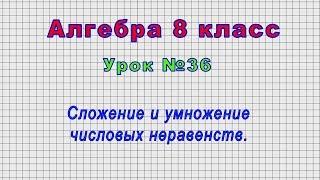 Алгебра 8 класс (Урок№36 - Сложение и умножение числовых неравенств.)