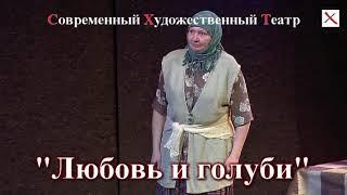 """""""Любовь и голуби"""" СХТ"""