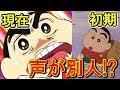 【ツッコミ】クレヨンしんちゃん昔(1話)と現在の声が全然違うwww【これは驚き】アニメ