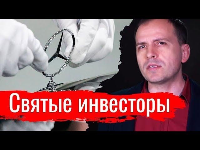 Агитпроп: Святые инвесторы, 06.04.19