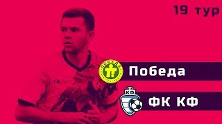 Победа-Армед - ФК КФ. Первенство Санкт-Петербурга. 19 тур