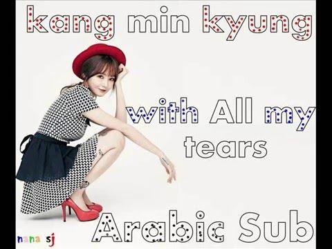 kang min kyung -  with my tears - ARABIC SUB