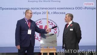 ROTORK. Интервью ген. директора С. Брауна порталу ARMTORG на открытии производства приводов в России