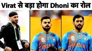 Harbhajan Singh ने कहा World Cup 2019 में Dhoni का रोल Virat से बड़ा होगा | Sports Tak