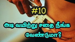 Reduce your extra belly fat in simple steps - அடி வயிட்று சதையை நீக்க | Health tips in tamil