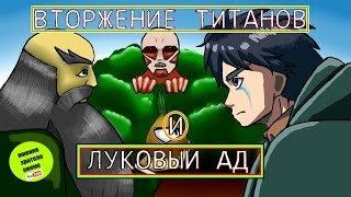 [Не обзор]Атака титанов/гигантов/лука или Attack on Titan.