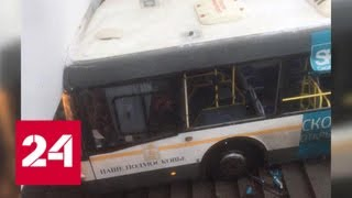 На западе Москвы автобус врезался в группу людей. Есть жертвы - Россия 24
