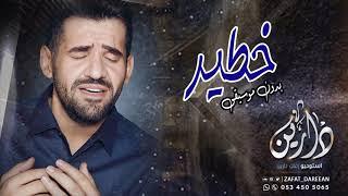 اغنية خطير بدون موسيقى غناء: حسين الجسمي _ سحب مميز