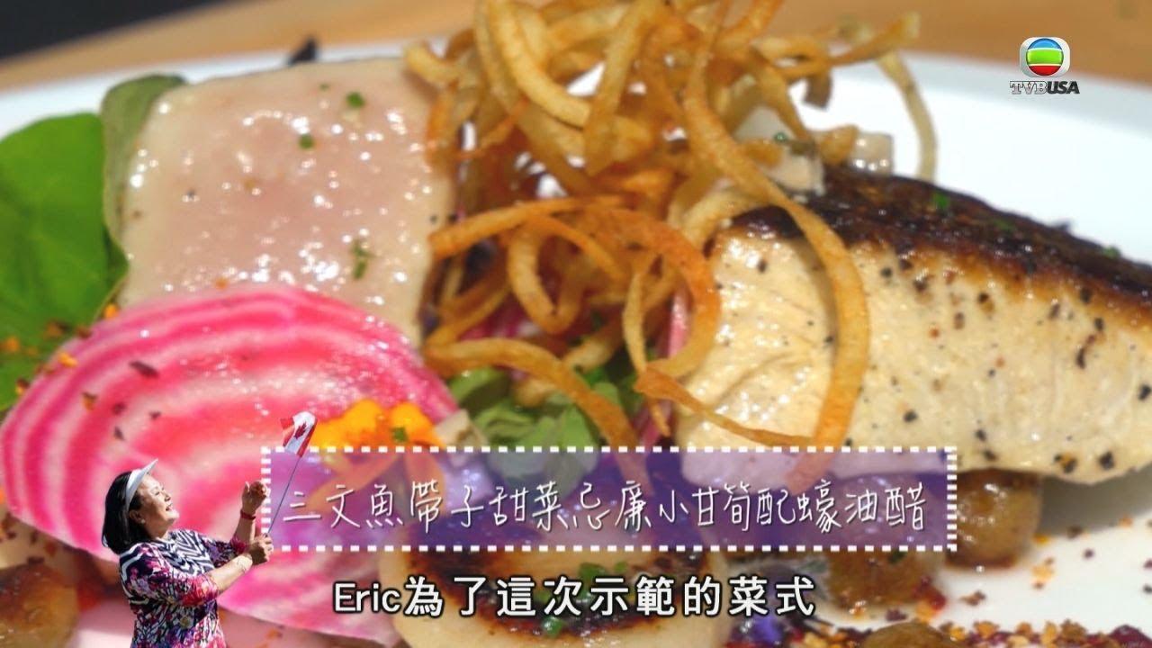 《吾淑吾食 溫哥華篇》三文魚帶子甜菜頭忌廉小甘筍 - YouTube