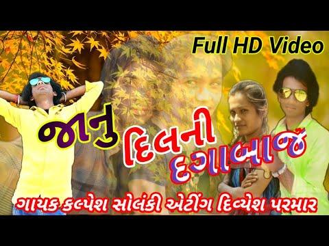 જાનુ દિલની દગાબાજ કલ્પેશ સોલંકી    Kalpesh Sholanki Divyesh Parmar New Timli Video HD DN Parmar RJD