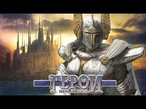 герои меча и магии 7 обзор игры видео