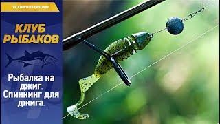 Рыбалка на джиг. Спиннинг на джига.