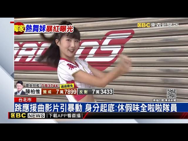 獨家》球場看台「超專業女球迷」 網友錄影跪:遇到神了 @東森新聞 CH51