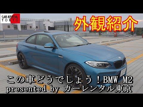 (前編) BMW M2 提供カーレンタル東京 この車どうでしょう!