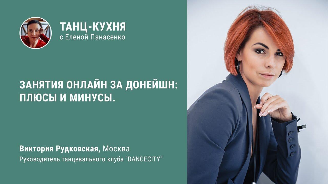 виктория клубы москва