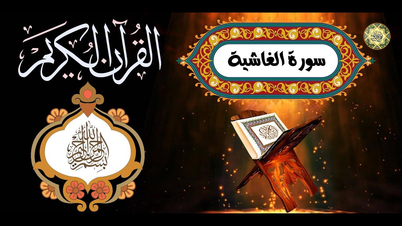 88 القرآن الكريم المجود - سورة الغاشية كاملة مكية عدد الآيات: ٢٦ بصوت القارئ الإيراني كريم منصوري