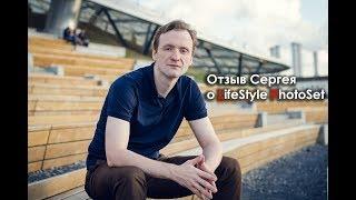 Отзыв Сергея о LifeStyle PhotoSet