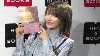 タレントの後藤真希が、エッセー集「今の私は」の発売記念イベントを行...