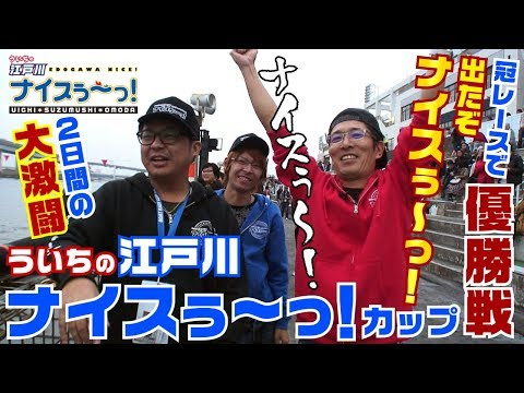 ボートレース【ういちの江戸川ナイスぅ〜っ!】#016 優勝戦で出たぞ!ナイスぅ〜っ!