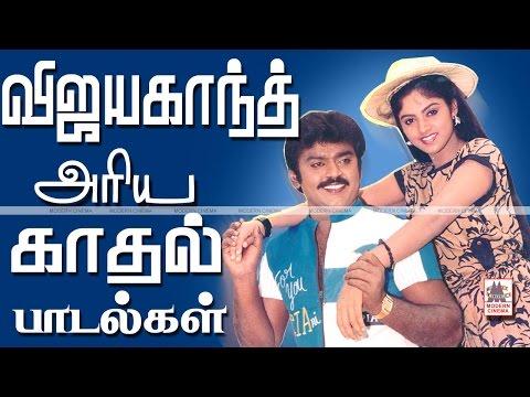 Vijayakanth Rare Love Songs  விஜயகாந்த் அரிய காதல் பாடல்கள்