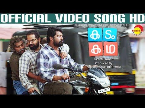 Theyyamthara Official Video Song HD | Film Kadam Kadha | Vinay Fort | Joju George