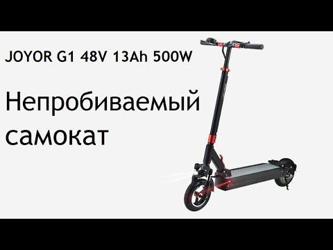 Обзор лёгкого электросамоката Joyor G1 48В 13Ач 500Вт. Joyor G1 Review By VOLTA