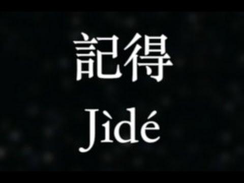 JJ Lin【記得】Remember 男唱版 (KTV with Pinyin)