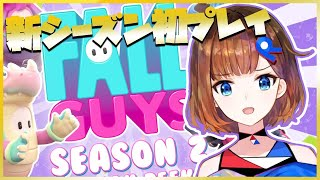 【Fall Guys】シーズン2、待ってました!!!