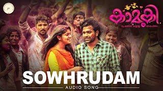 Sowhrudam Audio Song | Kaamuki Malayalam Movie | Askar Ali | Aparna Balamurali | Gopi Sundar