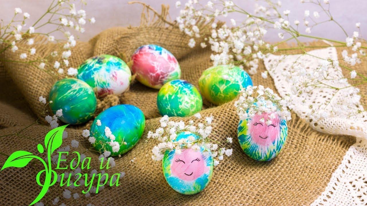 ОРИГИНАЛЬНЫЙ способ покраски яиц на Пасху - YouTube