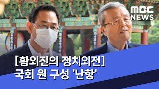 [황외진의 정치외전] 국회 원 구성 '난항' (2020…