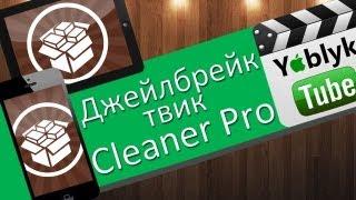 Как чистить оперативную память на iPhone и iPad (джейлбрейк твик Cleaner Pro)