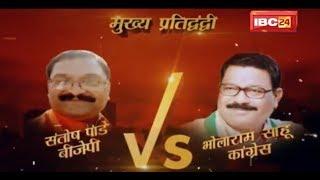 Rajnandgaon Loksabha Election 2019: Santosh Pandey (BJP) VS Bholaram Sahu (Congress),Kante Ki Takkar
