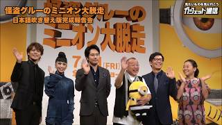 2017年7月6日に行われた『怪盗グルー ミニオン大脱走』日本語吹替版完成...